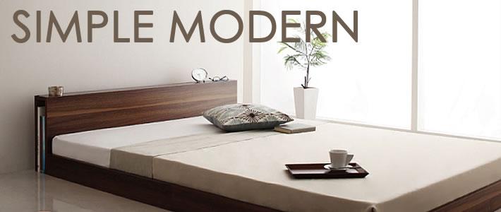 シンプルモダンインテリアに合うベッド