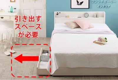 引き出し収納ベッドは引き出すスペースが必要