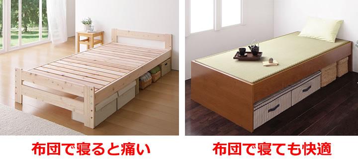 畳ベッドのメリット