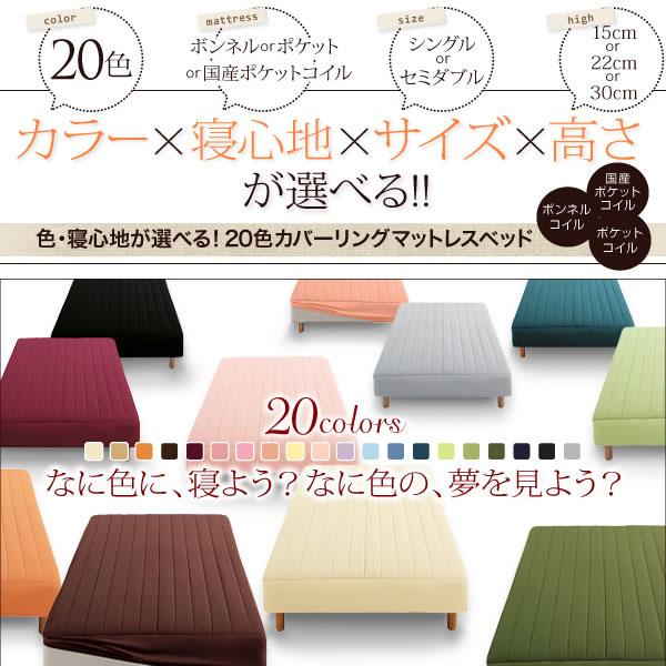 20色のカラーから選べる!!カバーリングマットレスベッド