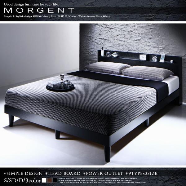 スタイリッシュなデザインすのこベッド【Morgent】モーゲント