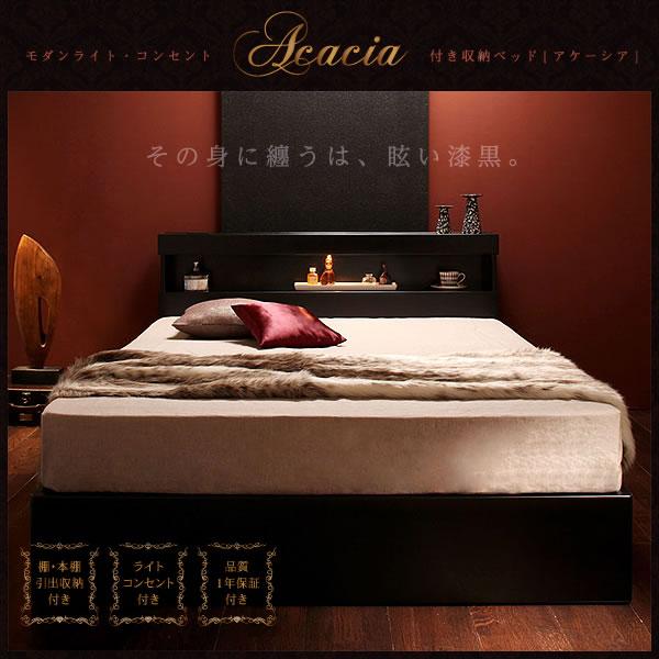 セレブな見た目&マットな艶感!収納ベッド【Acacia】アケーシア