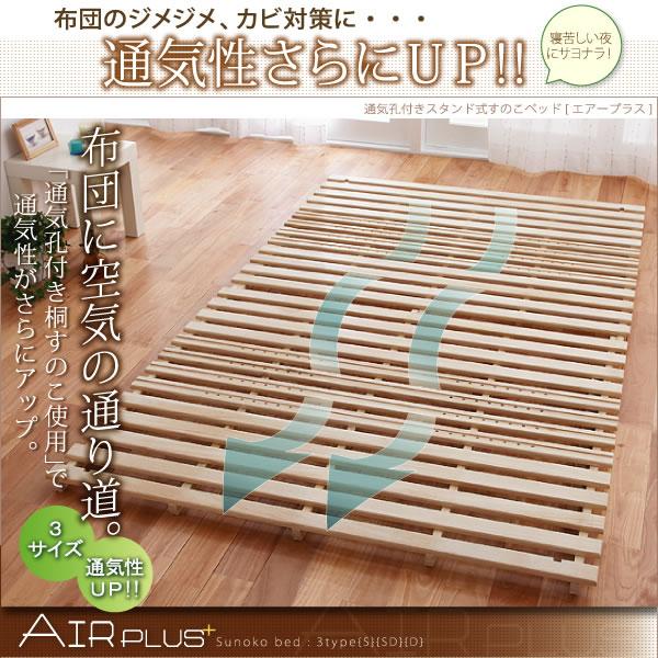 通気孔付き折りたたみ式すのこベッド【AIR PLUS】エアープラス