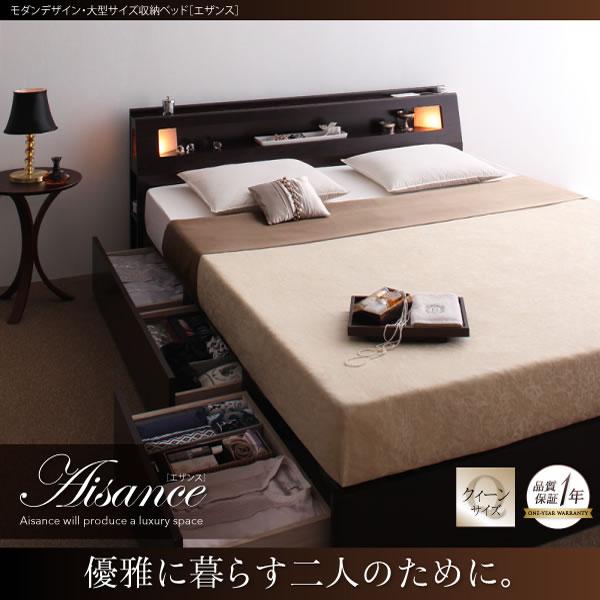 新居におすすめ!高級感たっぷりモダン収納ベッド【Aisance】エザンス