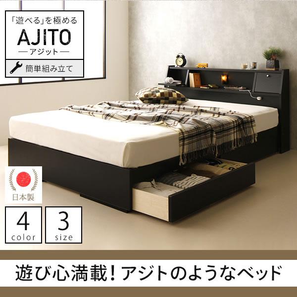 日本製 フラップテーブル付き収納ベッド【AJITO】アジット
