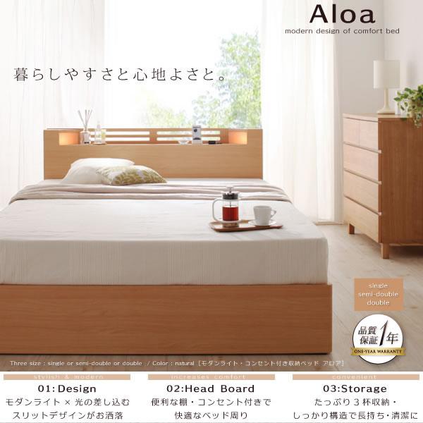 シンプル&ナチュラルモダン収納ベッド【Aloa】アロア