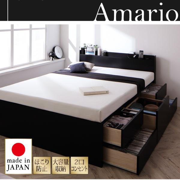 タンス並みの収納力!大容量チェストベッド【Amario】アーマリオ