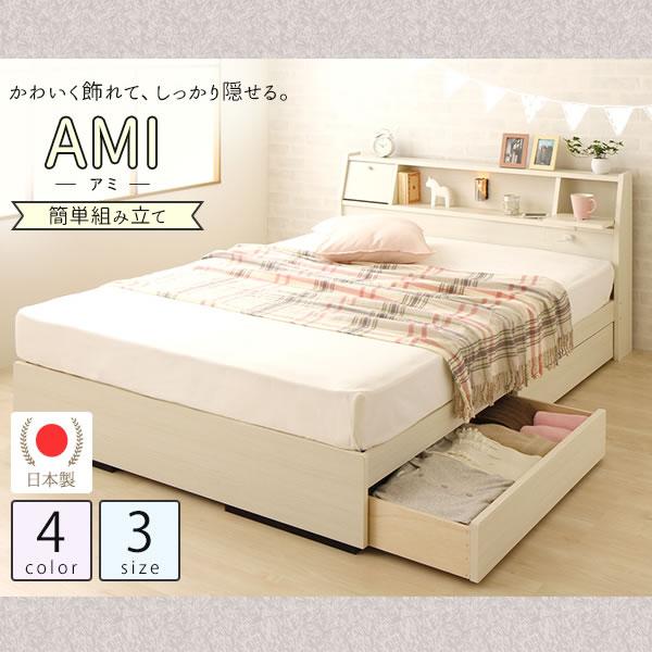 日本製_女の子に人気!フラップ扉 引出し収納ベッド 【AMI】アミ