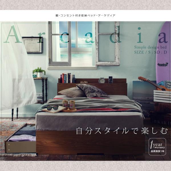 ウォルナット調のシンプル&おしゃれな収納ベッド【Arcadia】アーケディア