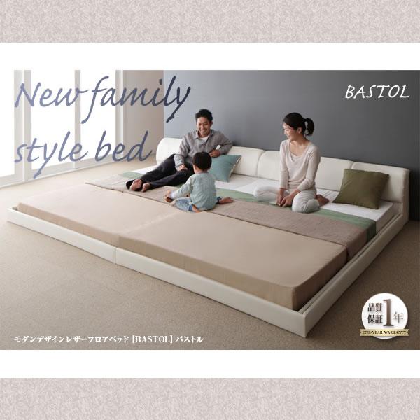 家族で寝られるおしゃれ&激安レザーベッド【BASTOL】バストル