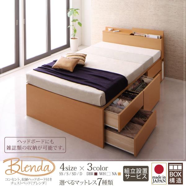 フラップ扉ヘッドボードでスッキリ!大容量収納ベッド【Blenda】ブレンダ