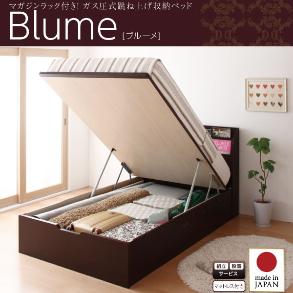 マガジンラック付き!ガス圧式跳ね上げ収納ベッド【Blume】ブルーメ