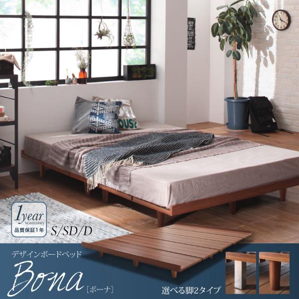 ウォルナットブラウン デザインボードベッド【Bona】ボーナ