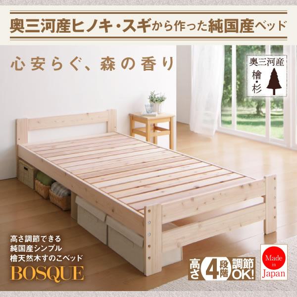 国産天然木使用(杉・檜)シンプルすのこベッド【BOSQUE】ボスケ