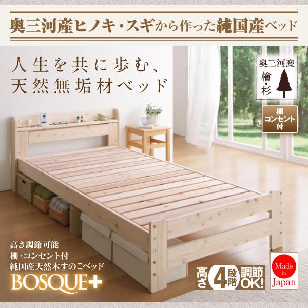 純国産天然木使用(杉・檜)すのこベッド【BOSQUE+】ボスケプラス