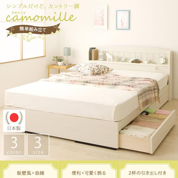 日本製 カントリー調引き出し収納ベッドカモミーユ