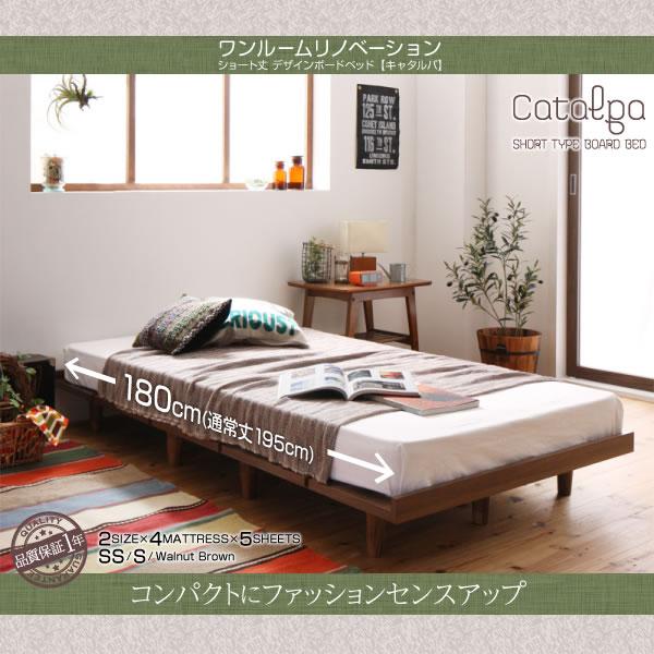 シーツセット付!ショート丈デザインボードベッド【Catalpa】キャタルパ