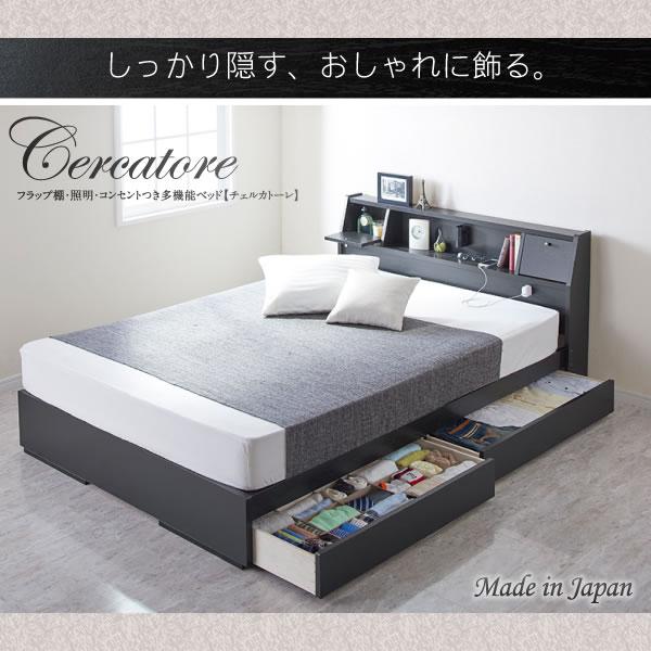 フラップ棚・照明・コンセントつき収納ベッド【Cercatore】チェルカトーレ