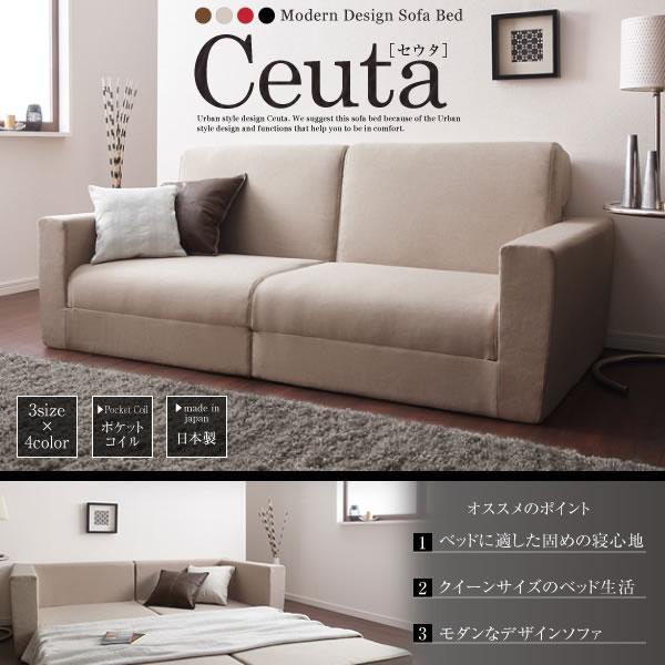 ポケットコイルで快適に寝られるソファベッド【Ceuta】セウタ