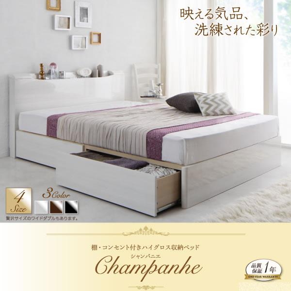 ハイグロスな贅沢艶感!収納ベッド【Champanhe】シャンパニエ