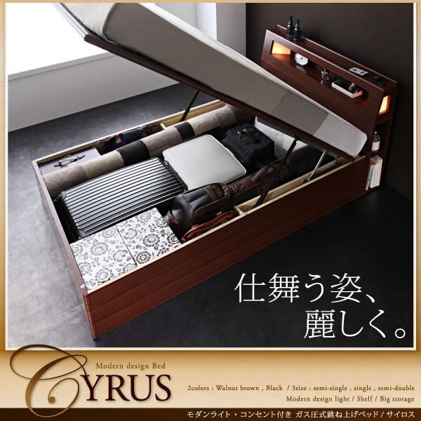 モダンライトコンセント付き・ガス圧式跳ね上げ収納ベッド Cyrus サイロス