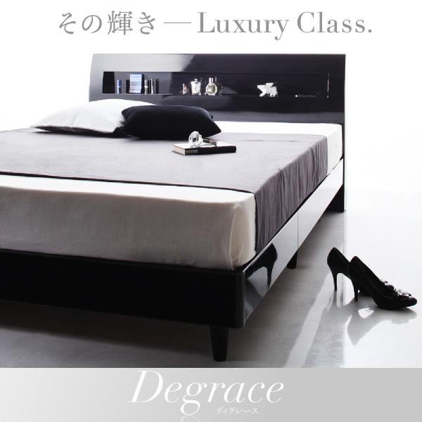 光沢が美しいモダンデザインすのこベッド【Degrace】ディ・グレース