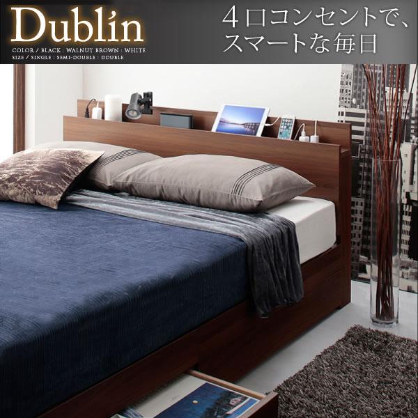 スリム棚・4口コンセント付き収納ベッド【Dublin】ダブリン