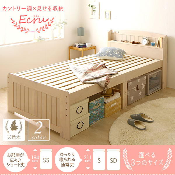 天然木&高さが調節できるカントリー調ベッド【Ecru】エクル