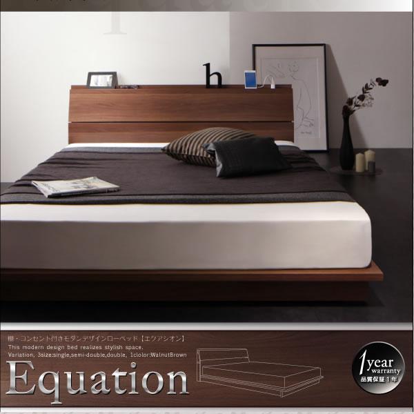 ウォルナットブラウン サイド収納付きローベッド【Equation】エクアシオン