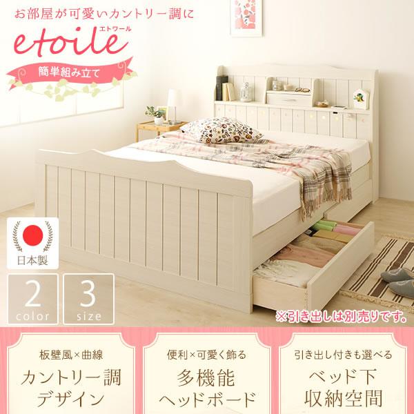 日本製_女の子に人気!カントリー調姫系ベッド【etoile】エトワール
