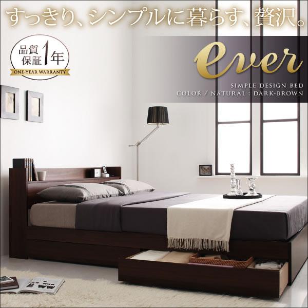 16万台突破!ベストセラー引き出し収納ベッド【Ever】エヴァー