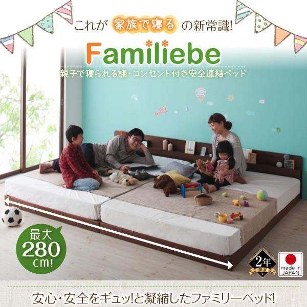 安全な工夫がいっぱい!親子で寝られる連結ベッド【Familiebe】ファミリーベ