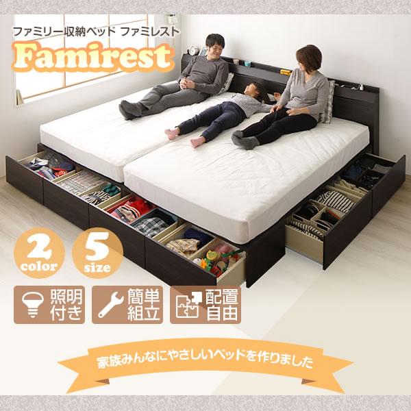 連結できる引き出し収納ベッド【Famirest】ファミレスト