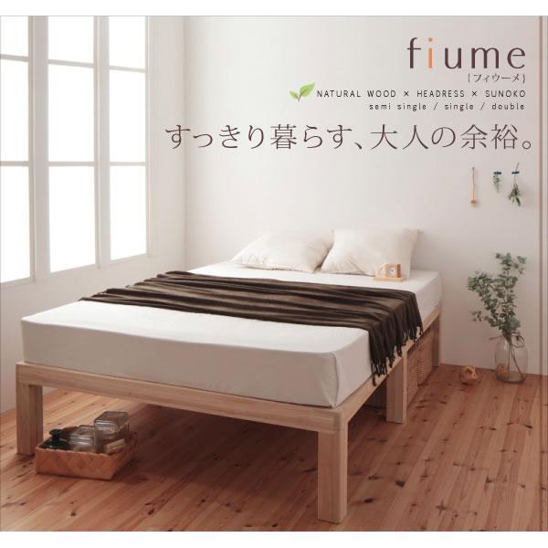 総桐すのこベッド(フレームのみ)【fiume】フィウーメ