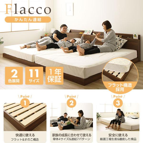 汗かきなお子さんにもぴったり!すのこ連結ベッド【Flacco】フラッコ