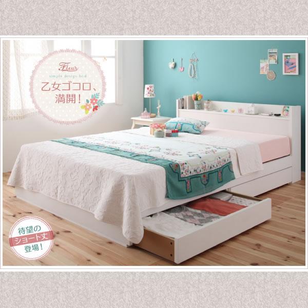 真っ白が可愛い!コンセント付き収納ベッド【Fleur】フルール ショート丈