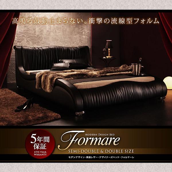 モダンデザイン高級レザーデザイナーズベッド【Formare】フォルマーレ