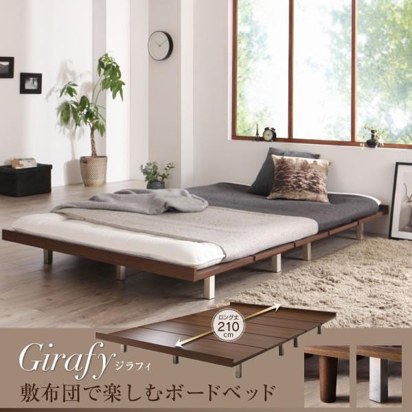 210cmロング丈デザインボードベッド【Girafy】ジラフィ