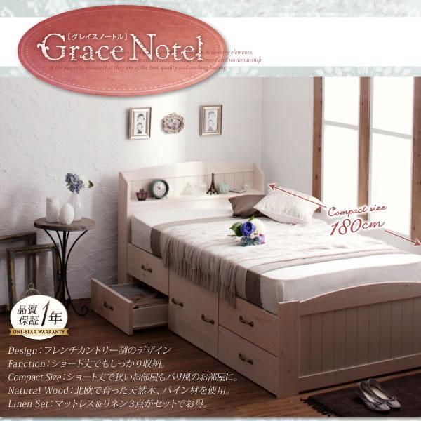 ショートサイズ天然木チェストベッド【Grace notel】グレイス ノートル