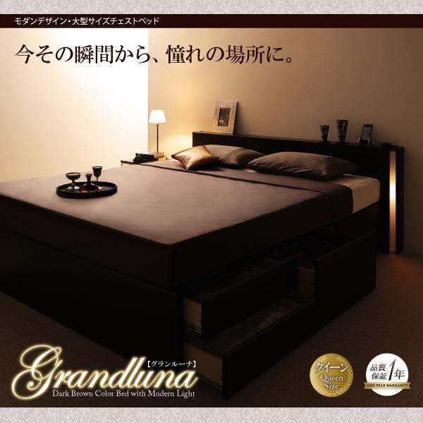 大型クイーンサイズ&モダンチェストベッド【Grandluna】グランルーナ