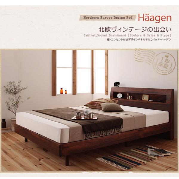 北欧ヴィンテージすのこベッド【Haagen】ハーゲン