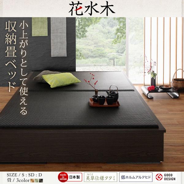 日本製 和モダンな美草仕様の畳ベッド【花水木】ハナミズキ