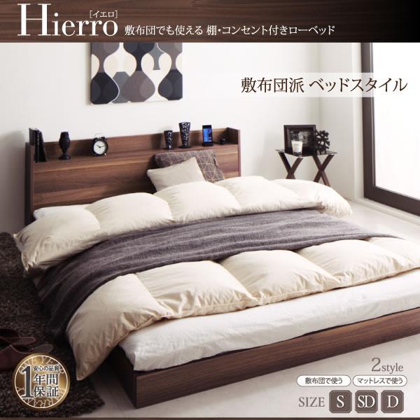 激安&シンプル!棚・コンセント付きローベッド【Hierro】イエロ