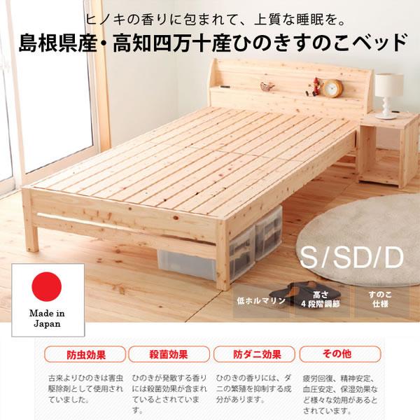 日本製_無塗装ひのきすのこベッド