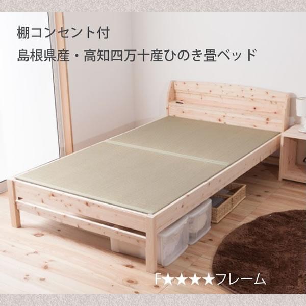 国産ひのき畳ベッド 棚・コンセント付