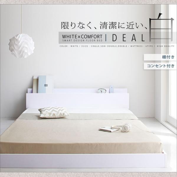 清潔感あふれるホワイトが魅力!フロアベッド【IDEAL】アイディール