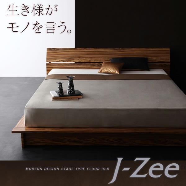 大胆なゼブラウッドがおしゃれ!フロアベッド【J-Zee】ジェイ・ジー