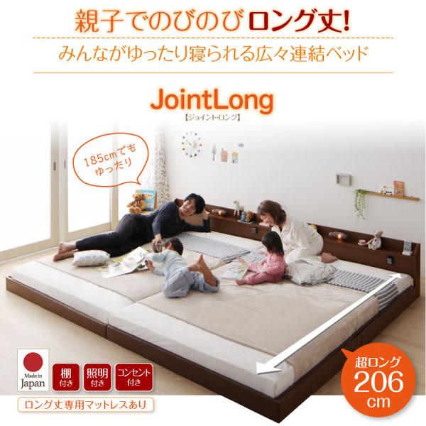 ロング丈&最大280cm幅の連結ベッド【JointLong】ジョイントロング
