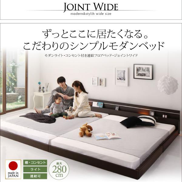 日本製_ライト付きフロアベッド【JOINT WIDE】ジョイントワイド