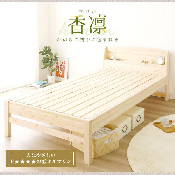 日本製 高さ調節可能な棚付きひのきすのこベッド【香凛】かりん